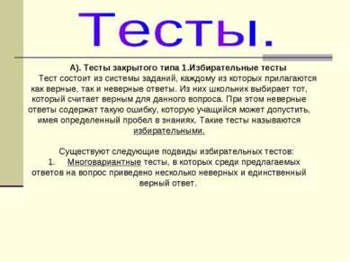 А). Тесты закрытого типа 1.Избирательные тесты Тест состоит из системы задани...