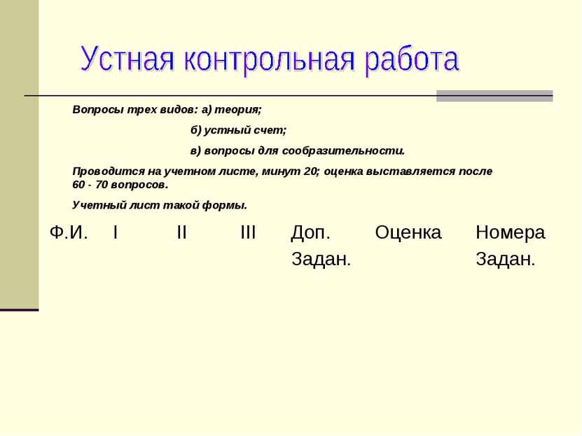 Вопросы трех видов: а) теория; б) устный счет; в) вопросы для сообразительнос...