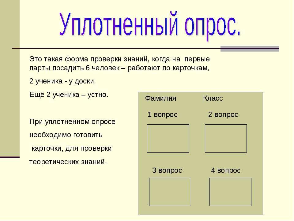 Это такая форма проверки знаний, когда на первые парты посадить 6 человек – р...