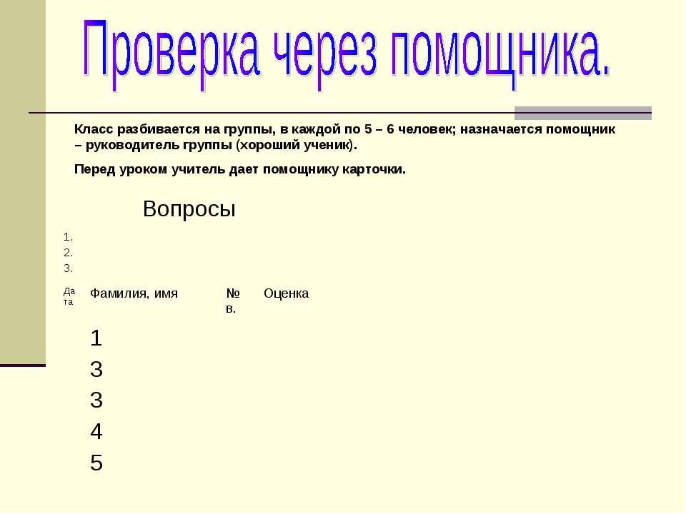 Класс разбивается на группы, в каждой по 5 – 6 человек; назначается помощник ...