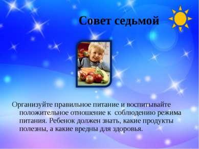 Совет седьмой Организуйте правильное питание и воспитывайте положительное отн...