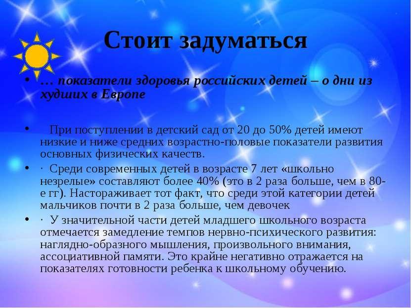Стоит задуматься … показатели здоровья российских детей – о дни из худших в Е...