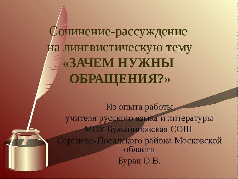 Сочинение-рассуждение на лингвистическую тему «ЗАЧЕМ НУЖНЫ ОБРАЩЕНИЯ?» Из опы...