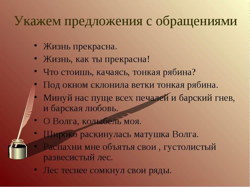Укажем предложения с обращениями Жизнь прекрасна. Жизнь, как ты прекрасна! Чт...