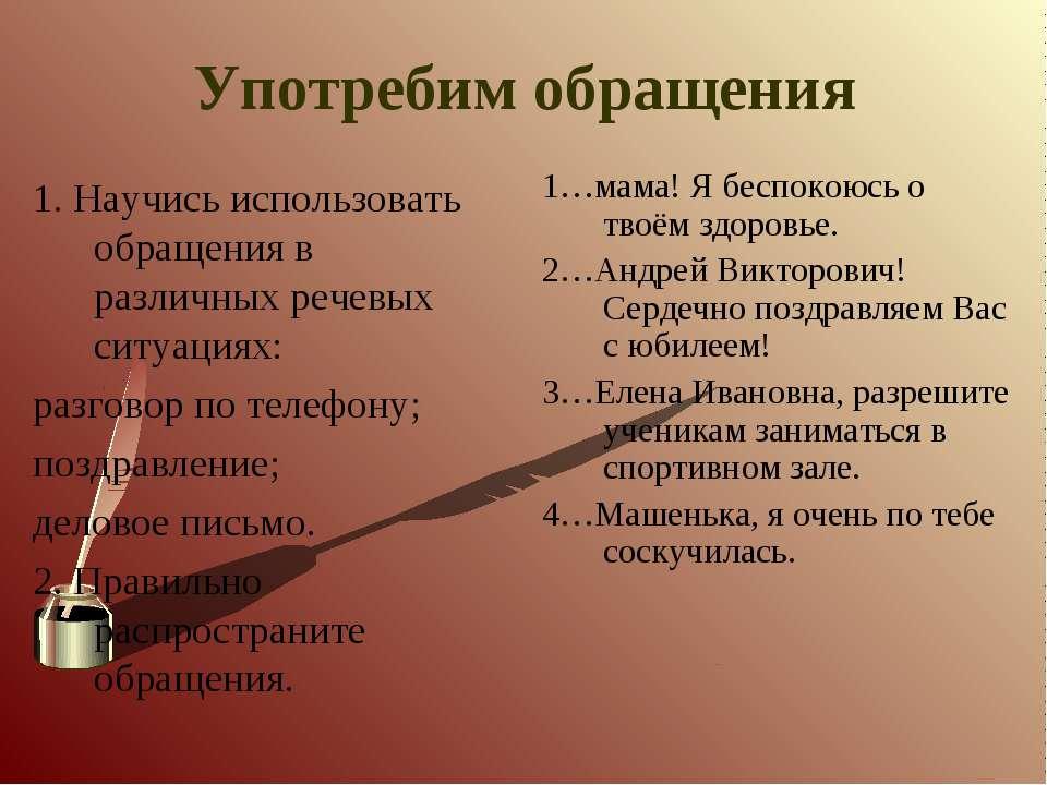 Употребим обращения 1. Научись использовать обращения в различных речевых сит...
