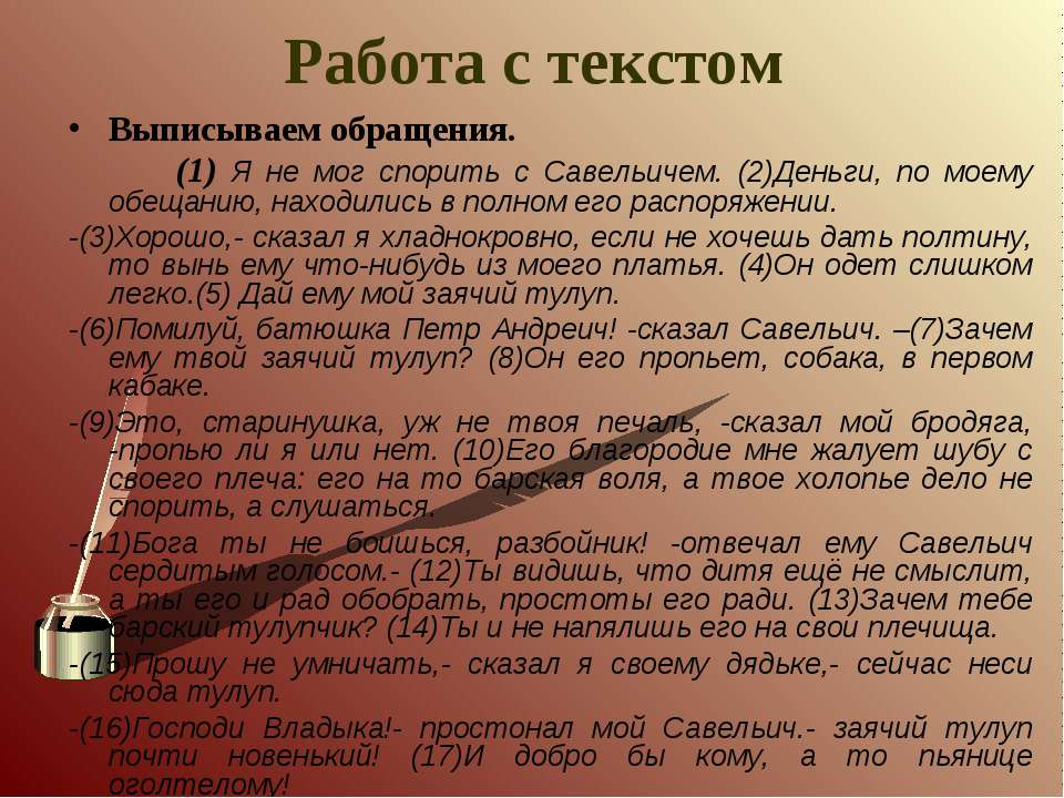 Работа с текстом Выписываем обращения. (1) Я не мог спорить с Савельичем. (2)...