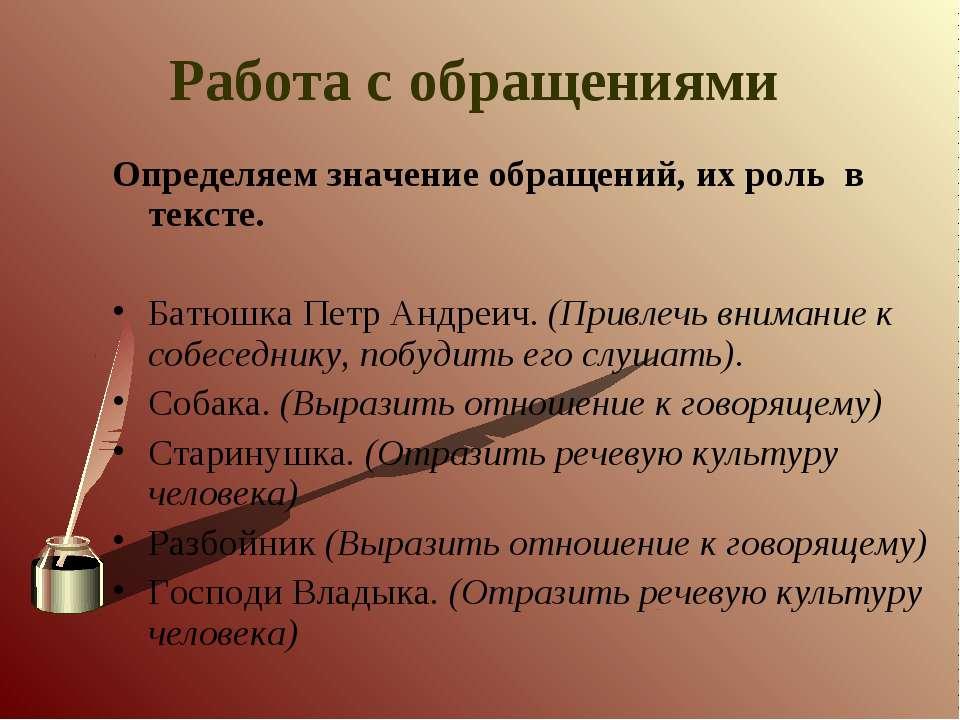 Работа с обращениями Определяем значение обращений, их роль в тексте. Батюшка...