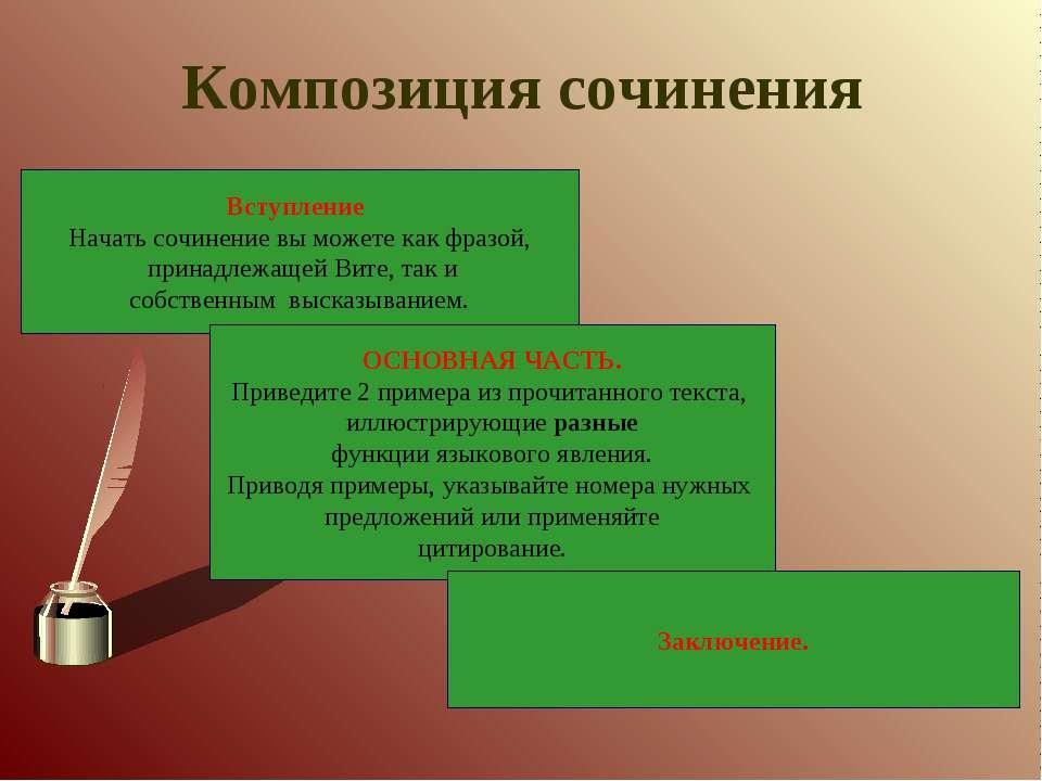 Композиция сочинения Вступление Начать сочинение вы можете как фразой, принад...