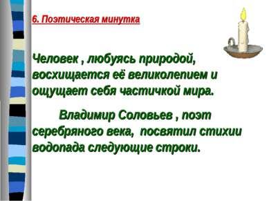 6. Поэтическая минутка Человек , любуясь природой, восхищается её великолепие...
