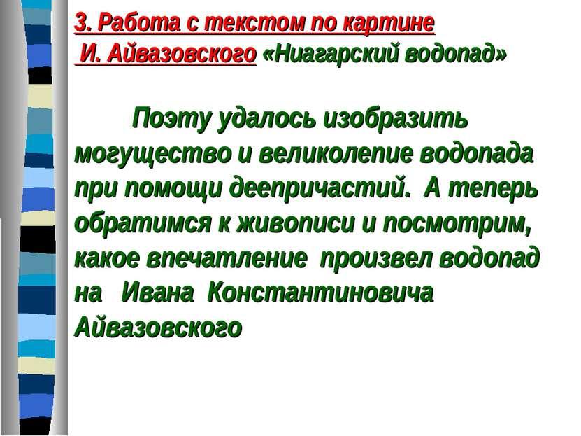 3. Работа с текстом по картине И. Айвазовского «Ниагарский водопад» Поэту уда...