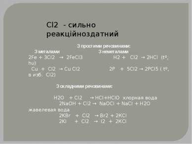 Cl2 - сильно реакційноздатний З простими речовинами: З металами З неметалами ...