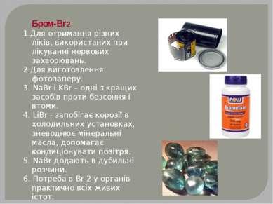 Бром-Br2 1.Для отримання різних ліків, використаних при лікуванні нервових за...