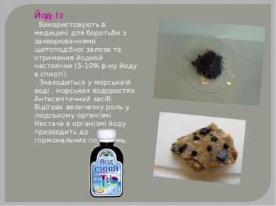 Йод- I2 Використовують в медицині для боротьби з захворюваннями щитоподібної ...