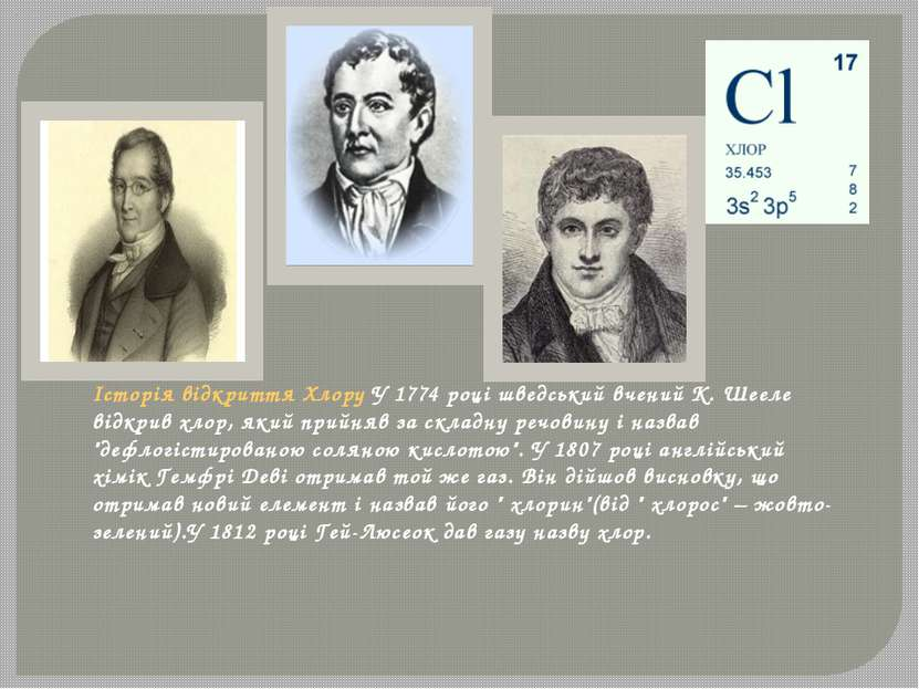 Історія відкриття Хлору У 1774 році шведський вчений К. Шееле відкрив хлор, я...