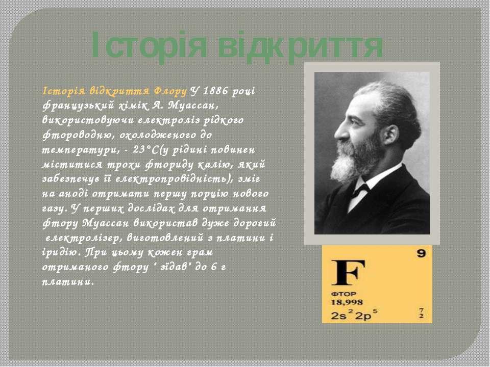 Історія відкриття Історія відкриття Флору У 1886 році французький хімік А. Му...