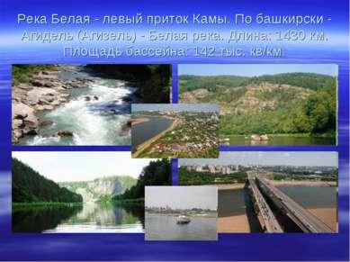 Река Белая - левый приток Камы. По башкирски - Агидель (Агизель) - Белая река...