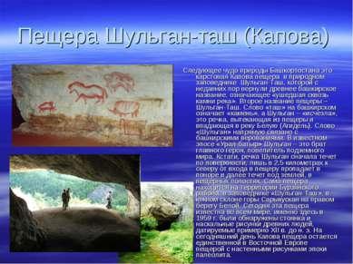 Пещера Шульган-таш (Капова) Следующее чудо природы Башкортостана это карстова...