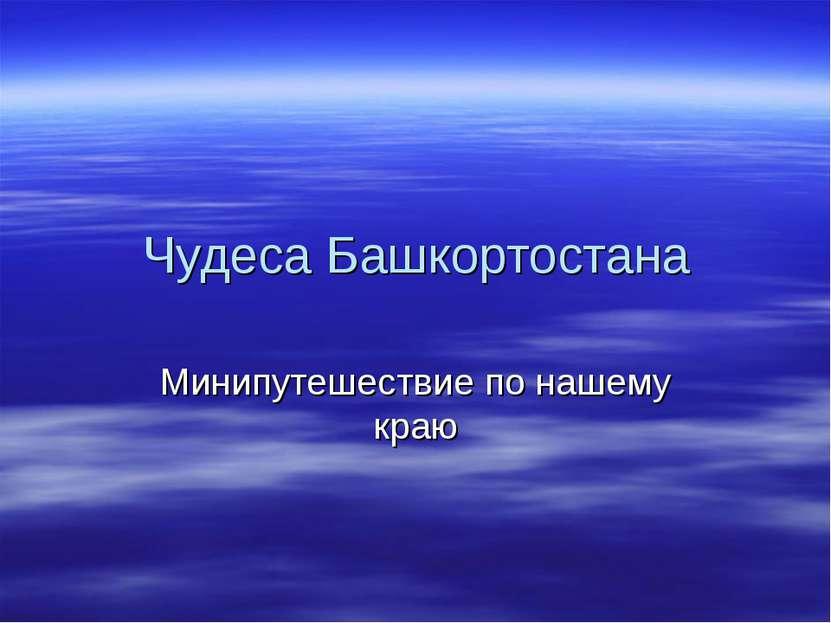 Чудеса Башкортостана Минипутешествие по нашему краю