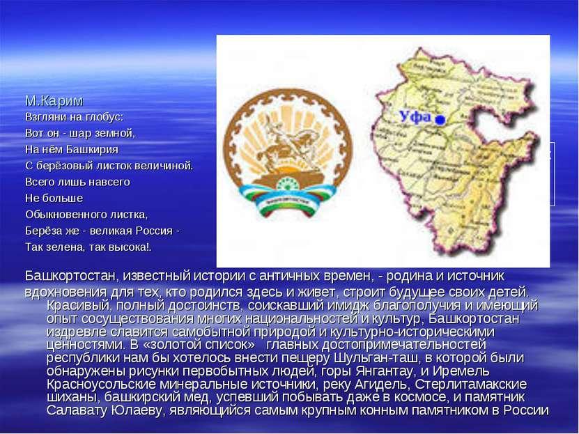 М.Карим Башкортостан, известный истории с античных времен, - родина и источни...