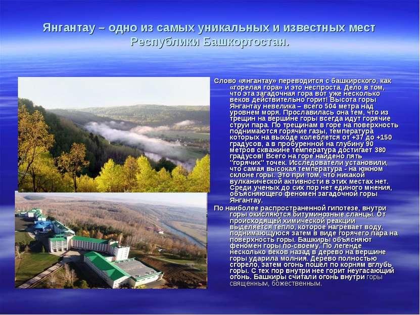 Янгантау – одно из самых уникальных и известных мест Республики Башкортостан....