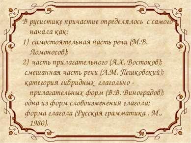 В русистике причастие определялось с самого начала как: 1) самостоятельная ча...