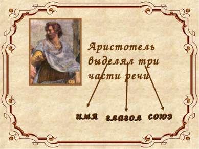 Аристотель выделял три части речи имя глагол союз