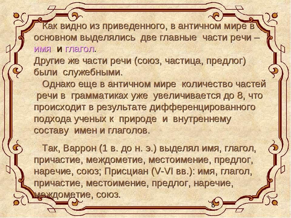Как видно из приведенного, в античном мире в основном выделялись две главные ...