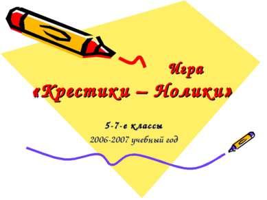 Игра «Крестики – Нолики» 5-7-е классы 2006-2007 учебный год
