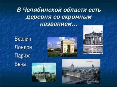 В Челябинской области есть деревня со скромным названием… Берлин Лондон Париж...
