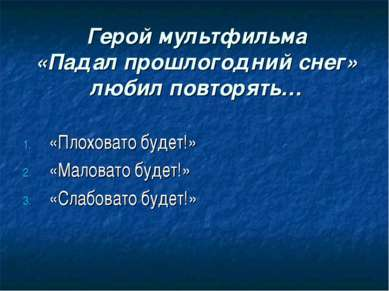 Герой мультфильма «Падал прошлогодний снег» любил повторять… «Плоховато будет...
