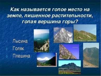 Как называется голое место на земле, лишенное растительности, голая вершина г...
