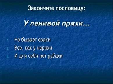 Закончите пословицу: У ленивой пряхи… Не бывает свахи Все, как у неряхи И для...