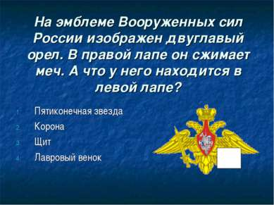На эмблеме Вооруженных сил России изображен двуглавый орел. В правой лапе он ...