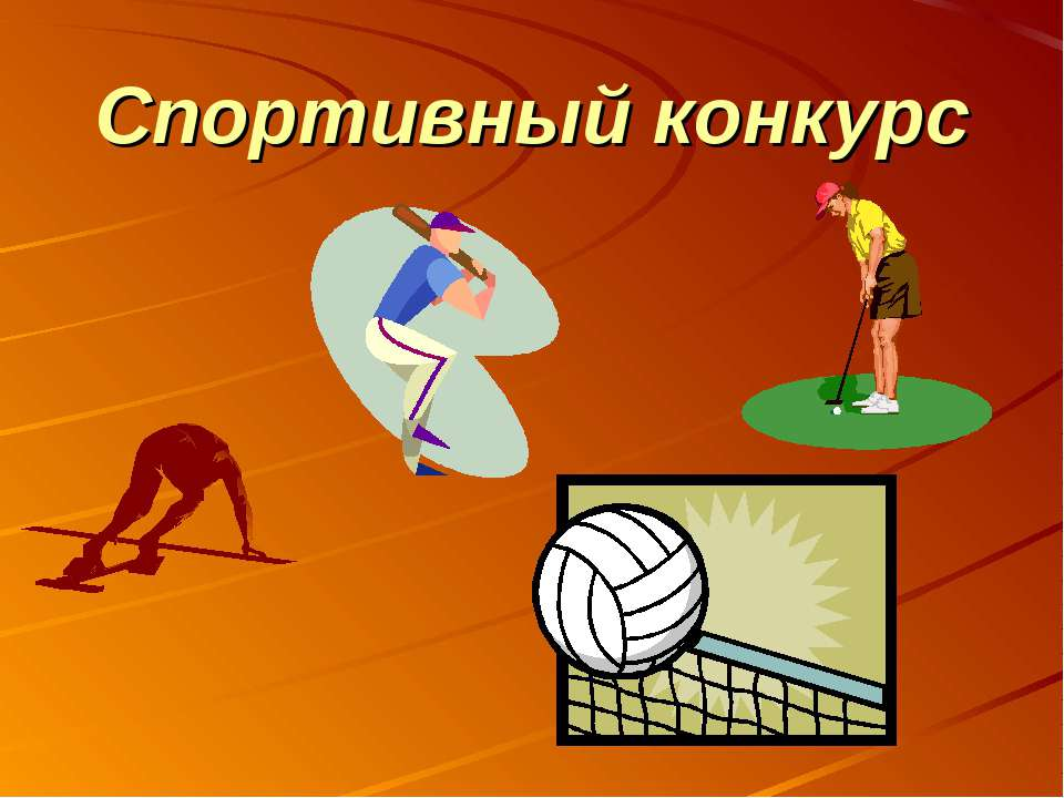 Спортивный конкурс