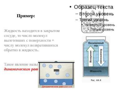 Пример: Жидкость находится в закрытом сосуде, то число молекул вылетевших с п...