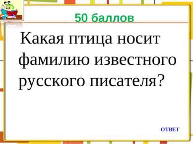 50 баллов Какая птица носит фамилию известного русского писателя? ОТВЕТ