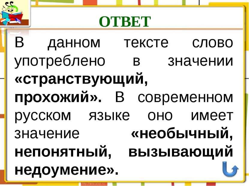 ОТВЕТ В данном тексте слово употреблено в значении «странствующий, прохожий»....