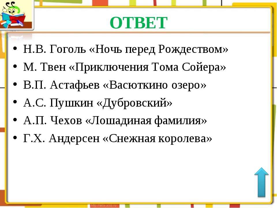 ОТВЕТ Н.В. Гоголь «Ночь перед Рождеством» М. Твен «Приключения Тома Сойера» В...