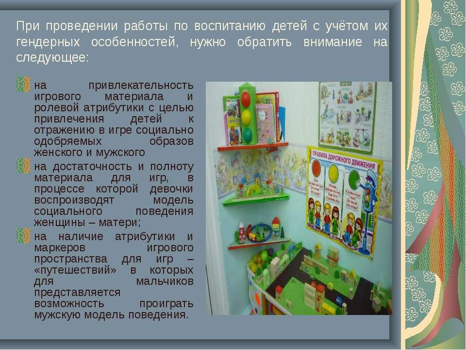 При проведении работы по воспитанию детей с учётом их гендерных особенностей,...