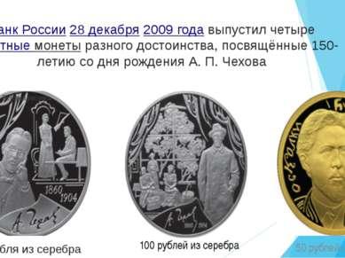 3 рубля из серебра 50 рублей из золота 100 рублей из серебра Банк России28 д...