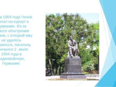 Летом 1904 года Чехов выехал на курорт в Германию. Из-за резкого обострения б...