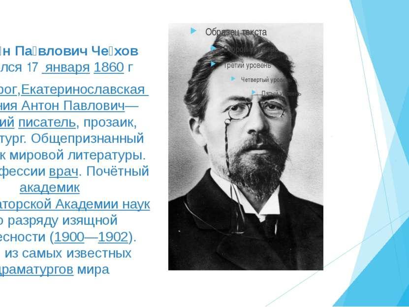Анто н Па влович Че хов родился 17января1860 г ,Таганрог,Екатеринославска...