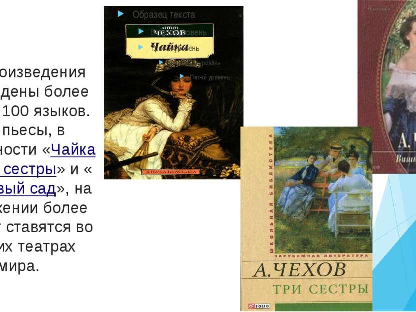 Его произведения переведены более чем на 100 языков. Его пьесы, в особенности...