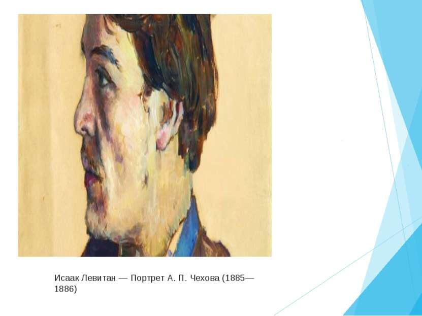 Исаак Левитан— Портрет А.П.Чехова (1885—1886)