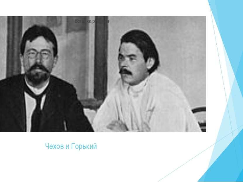 Чехов и Горький
