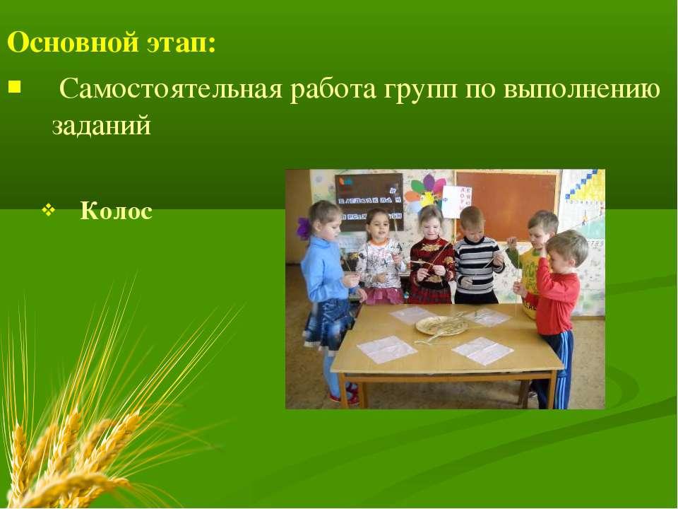 Основной этап: Самостоятельная работа групп по выполнению заданий Колос