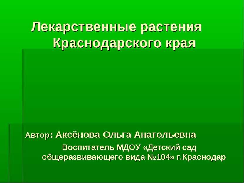 Лекарственные растения Краснодарского края Автор: Аксёнова Ольга Анатольевна ...