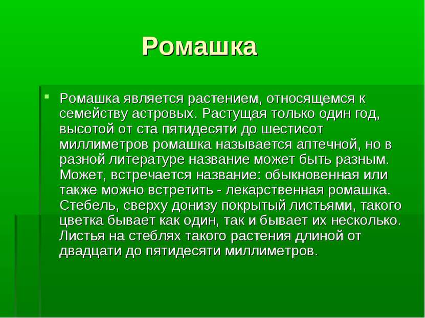Ромашка Ромашка является растением, относящемся к семейству астровых. Растуща...
