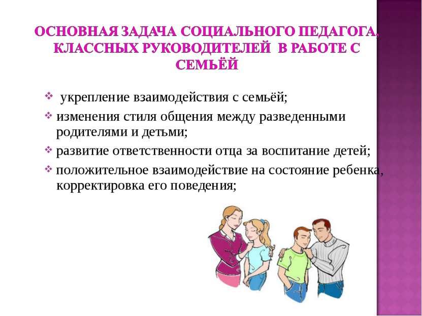 укрепление взаимодействия с семьёй; изменения стиля общения между разведенным...