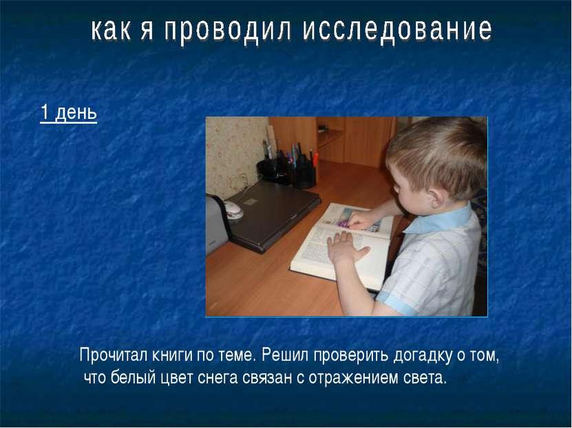 1 день Прочитал книги по теме. Решил проверить догадку о том, что белый цвет ...